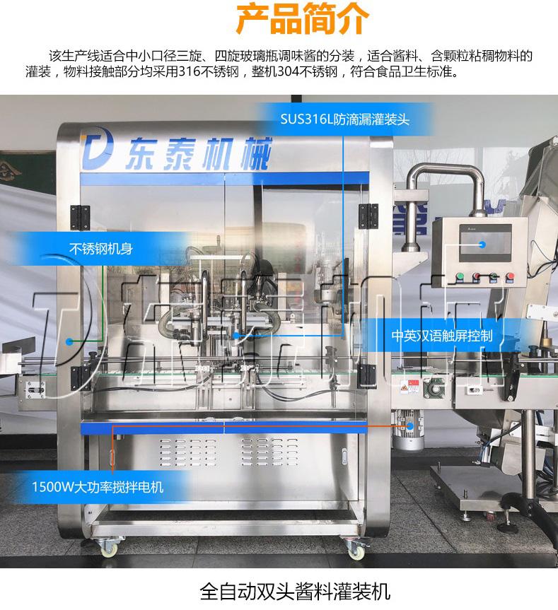 全自动化芝麻酱灌装生产线自动化创新升级!